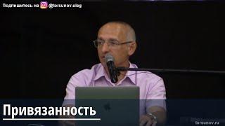 Торсунов О.Г.  Привязанность