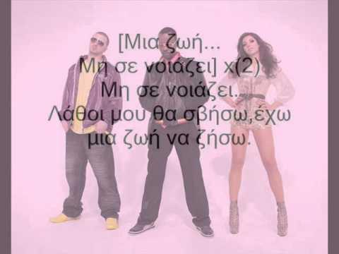 Mark Angelo ft Vegas - Mi Se Noiazei (With Lyrics)...