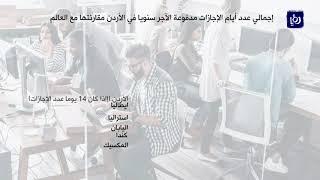 """""""منتدى الاستراتيجيات"""" يوصي بعدم زيادة عدد أيام إجازات الموظفين - (26-3-2018)"""