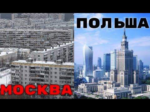 ВЕРНУЛСЯ в Москву из Польши    Первый ШОК