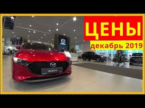 Mazda Цены декабрь 2019