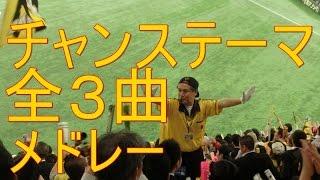 チャンスメドレー全3曲!歌詞付き  阪神タイガース