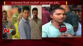 Mahesh Babu Fans Hungama In Theatres || Bharat Ane Nenu || Mahesh Babu || Koratala Siva || NTV thumbnail