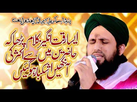 Mujh Ko Dar Pesh Hai Phir Mubarak Safar │ Muhammad Asad Attari