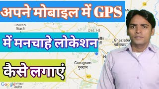 मोबाइल में GPS में मनचाहे लोकेशन कैसे लगाएं | How to find the location of the GPS in your mobile screenshot 4