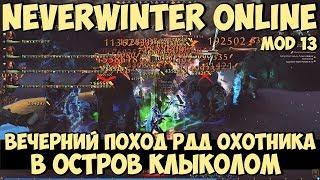 Вечерний Поход РДД Охотника в Остров Клыколом | Neverwinter Online | Mod 13