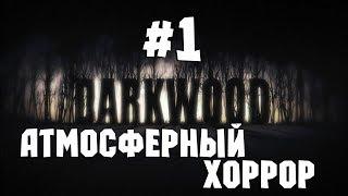 САМЫЙ АТМОСФЕРНЫЙ ХОРРОР ПОСЛЕ SOMA ● DARKWOOD #1 Полное прохождение на русскомобзор