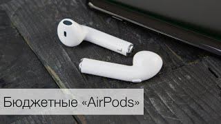 Бюджетні AirPods? Бездротові навушники Harper HB-508