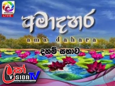 AmaDahara Daham Sabawa 13-09-2019