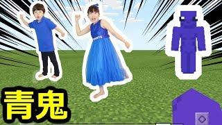 ★マルチ!「マイクラの世界でリアル青鬼ごっこ!」★Minecraft★ thumbnail