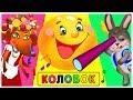 Дитяча пісенька КОЛОБОК Музичний мультфільм про колобка українською мовою З любов ю до дітей mp3