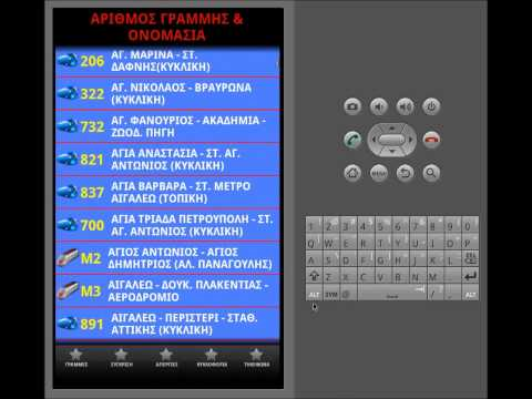 Transportation in Athens v1.0 for Android by DarkPain