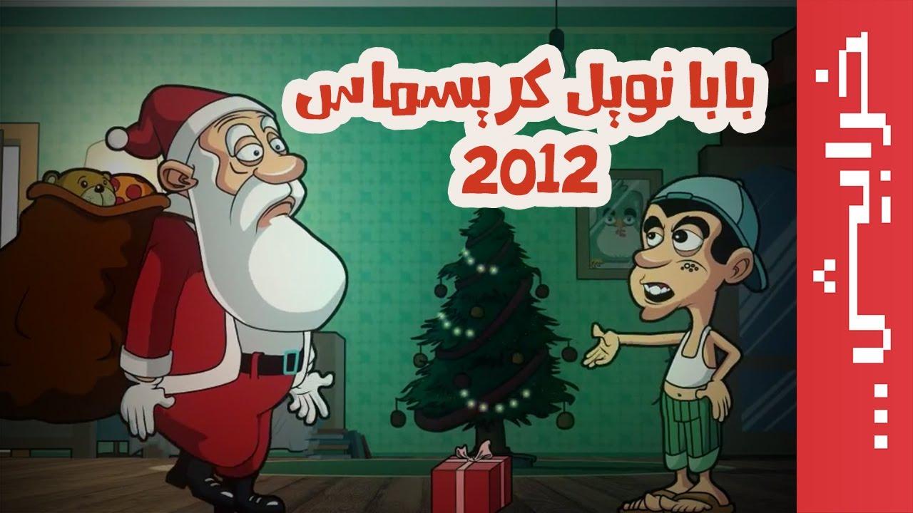 06d2752d5  بابا نويل كريسماس - YouTube