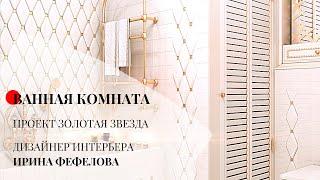 ДИЗАЙН ИНТЕРЬЕРА ВАННОЙ КОМНАТЫ, проект Золотая звезда, 2018