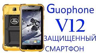 Guophone V12 Nomu лучший защищенный телефон с ip68 и объемной  батареей. Распаковка и мини обзор.