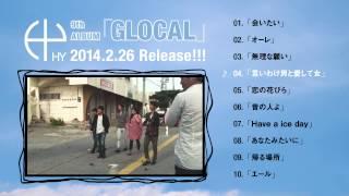 「帰る場所」先行配信開始! 『GLOCAL』iTunes Storeアルバムプレオーダ...