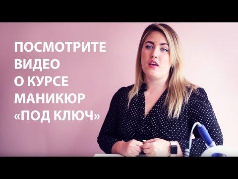 """Онлайн Курс """"Маникюр под ключ"""""""