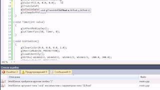 C++ & OpenGL Урок 09. Введение в преобразования и матрицы