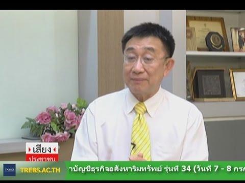 รายการบ้านและที่ดินไทย 59-07-07