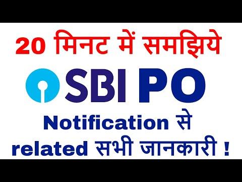 20 मिनट में समझिये SBI PONotification 2018 से relatedसभी जानकारी !