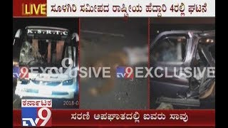 `Serial Accident`: 5 Killed, Over 15 Injured In Accident Involving KSRTC Bus, Lorry & Car