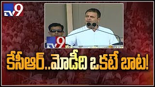 Rahul Gandhi full speech at Congress public meeting in Kamareddy - TV9