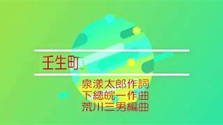 壬生町立稲葉中学校校歌