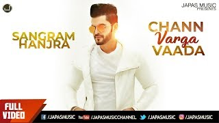 Chann Varga Vaada | Sangram | Full Song HD | Japas Music