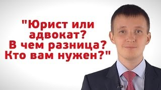 Юрист или адвокат? В чем разница? Кто вам нужен?(8 800 555-29-33 (круглосуточно) http://www.driveco.ru/ Страховые адвокаты и юристы взыщут деньги по ОСАГО и КАСКО, если не..., 2014-04-04T06:38:14.000Z)