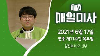 2021년 6월 17일 연중 제11주간 목요일 매일미사ㅣ김진호 비오 신부 집전