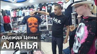 Турция: Цены на одежду: куртки, джинсы, футболки, сумки в Аланье