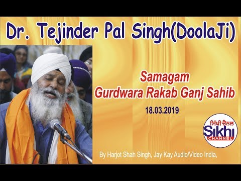 Dr  Tejinder Pal Singh Doola Veer Ji Gurdwara Rakab Ganj  Sahib