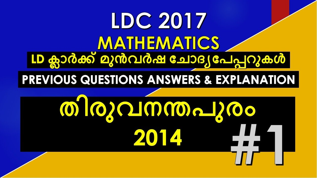 Worksheet Maths Malayalam Questions kerala psc ldc 2017 previous question tiruvanandapuram 2014 malayalam maths psc