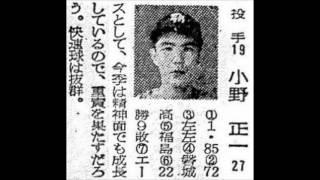 1960年 大毎オリオンズ 選手名鑑
