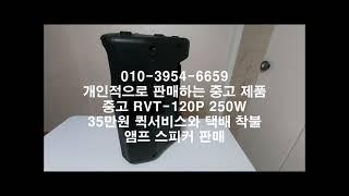 중고 250W스피커 RVT 120P 행사용 홍보용 나레…