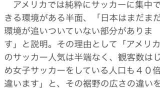 丸山桂里奈、日米の環境差を説明 選手人口40倍違う 日本にプロはほとん...