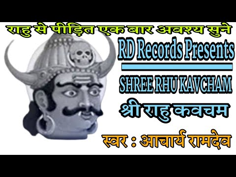 Video - RD Records Presents     श्री राहु कवचम      स्वर : आचार्य रामदेव     Please Share and Subscribe My Channel     https://youtu.be/wlb8z4lSMG8
