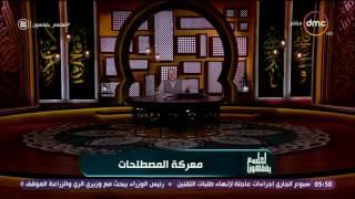 الشيخ خالد الجندي: كتاب الدكتور محمد داوود في كتابه لماذا أنا إرهابي حلل فيه شخصية الإرهابي والكافر