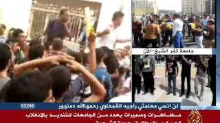 فيديو.. طلاب دمنهور وكفر الشيخ الانقلاب باطل