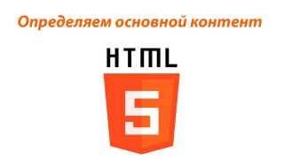 Определяем основной контент Html5.9 урок