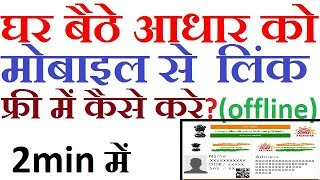 How to link aadhar with mobile number from home without internet? खुद से आधार को मोबाइल से लिंक करे?