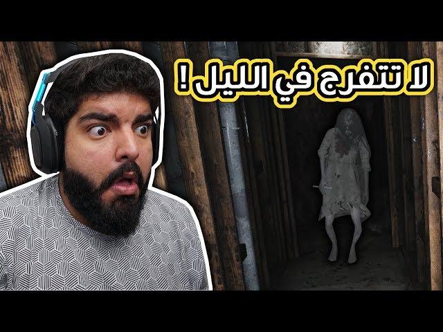 لا تشوف المقطع في الليل ! ( مترجم بالعربي ) - Visage