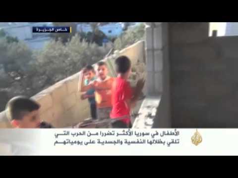 أطفال سوريا الأكثر تضررا مـن الحرب