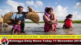 Rohingya Daily News Today 11 November 2018 | أخبار أراكان باللغة الروهنغيا | ရိုဟင္ဂ်ာ ေန႔စဥ္ သတင္း