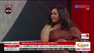 Bangla Talk Show Today Jonotontro Gonotontro 31 December 2017 BD Shows Online Everyday
