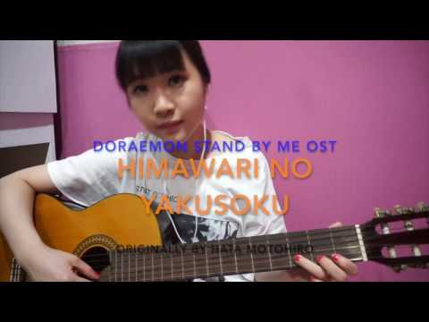 HIMAWARI NO YAKUSOKU COVER BY V KANON