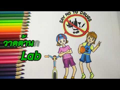 วาดภาพวันต่อต้านยาเสพติด   How to draw International Day Against Drug Abuse and Illicit Trafficking