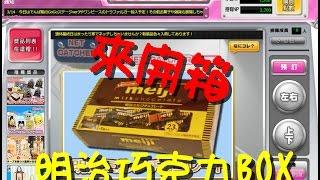 日本線上夾娃娃機AKIBA—來開箱明治巧克力《Justin channel 》