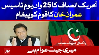 PM Imran Khan Message For Nation on 25th Foundation Day of PTI   25 April 2021