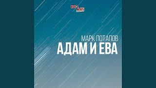 "Адам и Ева (Из реалити-шоу ""Кто ты?!"")"